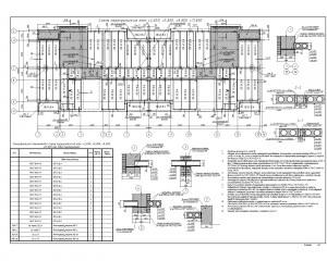 Средняя-секция-жилого-многоквартирного-дома-67нг-Перекрытия